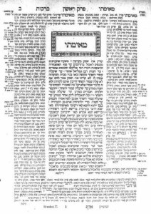 First page of the first tractate of the Babylonian Talmud - Daf Beis of Maseches Brachos