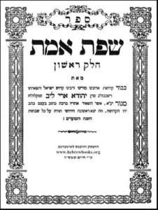 Sefat Emet, a Hassidic classic Sefat Emet, a Hassidic classic