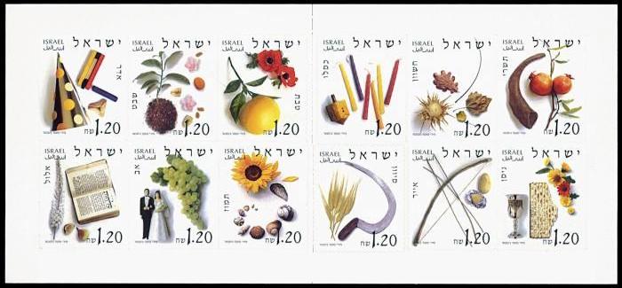 Hebrew Months, Israeli Stamps